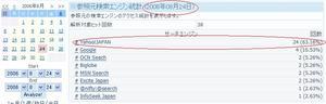 8.24検索エンジン